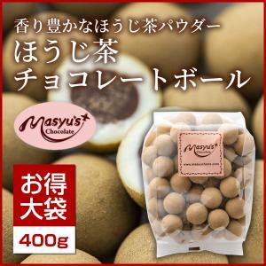 ほうじ茶チョコレートボール400g|masyuchoco