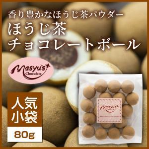 【コレクション】ほうじ茶チョコレートボール80g|masyuchoco