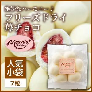 【コレクション】フリーズドライ苺チョコ7粒|masyuchoco