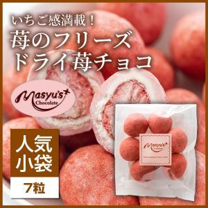 【コレクション】苺のフリーズドライ苺チョコ7粒|masyuchoco