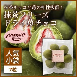 【コレクション】抹茶フリーズドライ苺チョコ7粒|masyuchoco