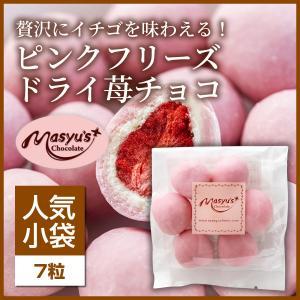【コレクション】ピンクフリーズドライ苺チョコ7粒|masyuchoco