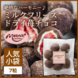 【コレクション】ミルクフリーズドライ苺チョコ7粒|masyuchoco