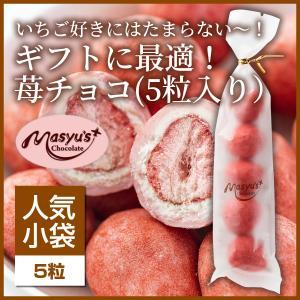 【ギフトに最適】苺チョコ(5粒入り)|masyuchoco