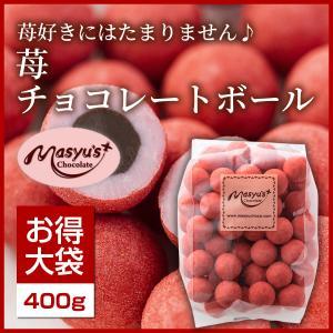 苺チョコレートボール400g|masyuchoco