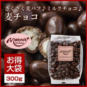 麦チョコ300g|masyuchoco