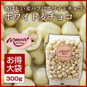 ホワイト麦チョコ300g|masyuchoco