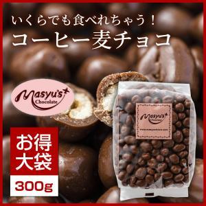 コーヒー麦チョコ300g|masyuchoco