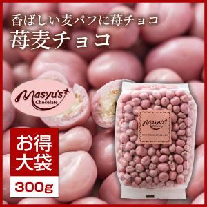 苺麦チョコ300g|masyuchoco