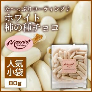【コレクション】ホワイト柿の種チョコ|masyuchoco