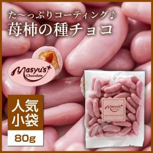 【コレクション】苺柿の種チョコ|masyuchoco