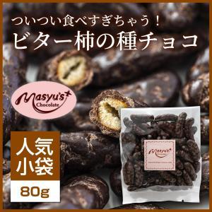 【コレクション】ビター柿の種チョコ|masyuchoco