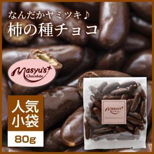 【コレクション】柿の種チョコ|masyuchoco
