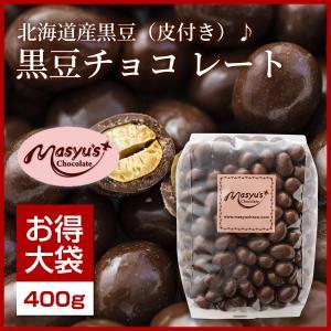 特売!★黒豆チョコ レート400g|masyuchoco