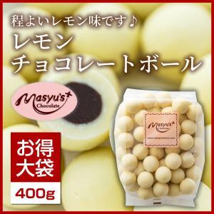 レモンチョコレートボール400g|masyuchoco