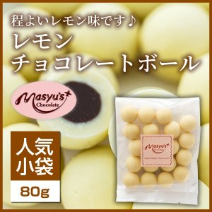 【ミニパック】レモンチョコレートボール|masyuchoco