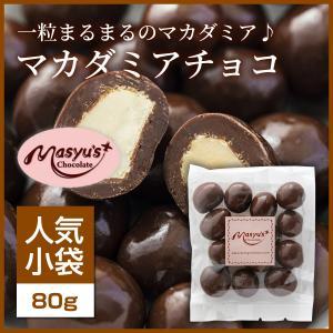 【コレクション】マカダミアチョコ|masyuchoco