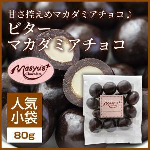 【コレクション】ビターマカダミアチョコ|masyuchoco