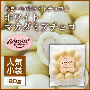【コレクション】ホワイトマカダミアチョコ|masyuchoco