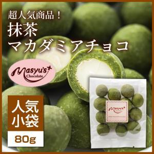 【コレクション】抹茶マカダミアチョコ|masyuchoco