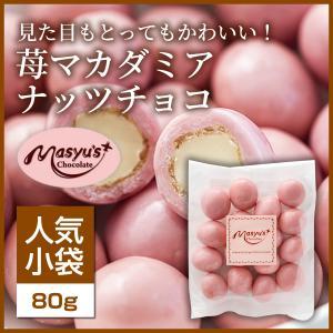 【コレクション】苺マカダミアチョコ|masyuchoco
