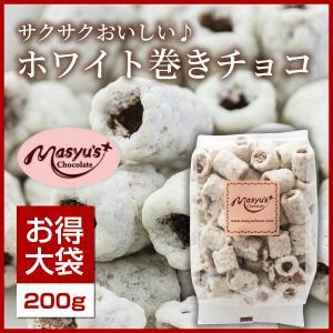 ホワイト巻きチョコ200g|masyuchoco