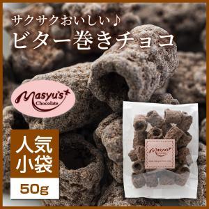 【コレクション】ビター巻きチョコ masyuchoco