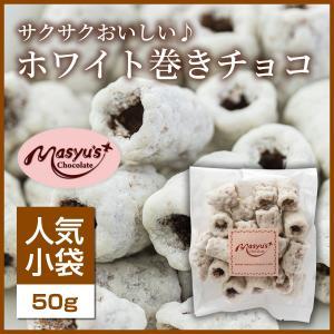 【コレクション】ホワイト巻きチョコ masyuchoco
