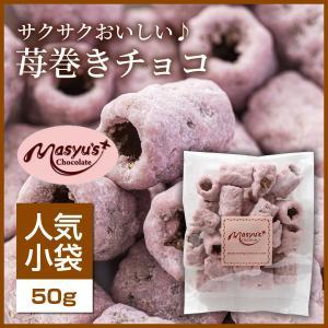 【コレクション】苺巻きチョコ masyuchoco