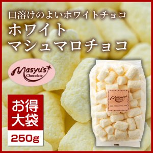 ホワイトマシュマロチョコ250g|masyuchoco