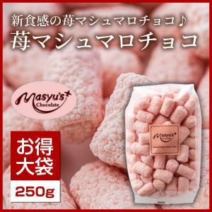苺マシュマロチョコ250g|masyuchoco