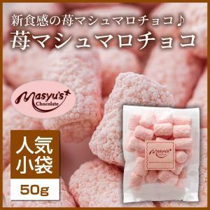 【コレクション】苺マシュマロチョコ|masyuchoco