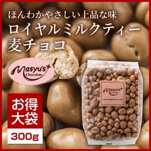 ロイヤルミルクティー麦チョコ300g|masyuchoco