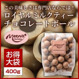 ロイヤルミルクティチョコレートボール400g|masyuchoco