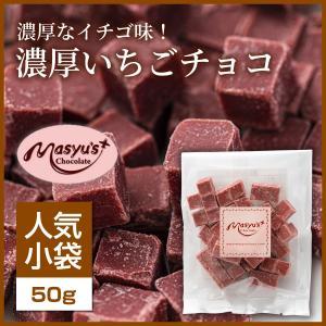 【コレクション】濃厚いちごチョコ|masyuchoco