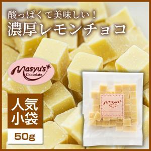 【コレクション】濃厚レモンチョコ|masyuchoco