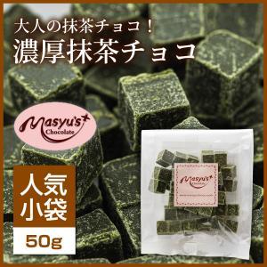 【コレクション】濃厚抹茶チョコ|masyuchoco
