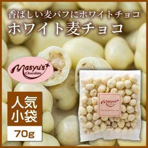 【コレクション】ホワイト麦チョコ|masyuchoco