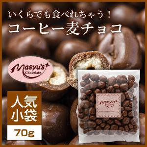【コレクション】コーヒー麦チョコ|masyuchoco