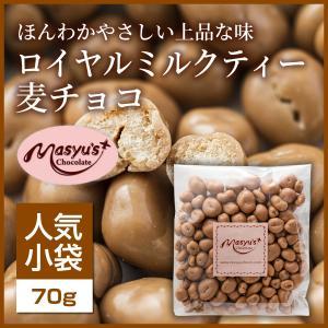 【コレクション】ロイヤルミルクティー麦チョコ|masyuchoco