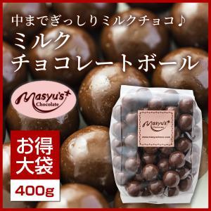 ミルクチョコレートボール 400g|masyuchoco