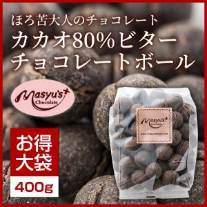 カカオ80%ビターチョコレートボール400g|masyuchoco
