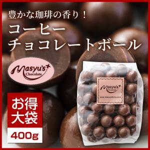 特売!★コーヒーチョコレートボール400g|masyuchoco