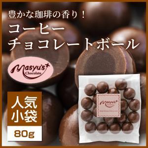 【コレクション】コーヒーチョコレートボール|masyuchoco