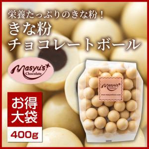 特売!★きな粉チョコレートボール400g|masyuchoco