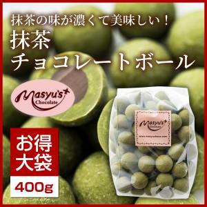 抹茶チョコレートボール400g|masyuchoco