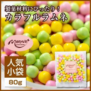 【コレクション】カラフルラムネ(ラムネ)|masyuchoco