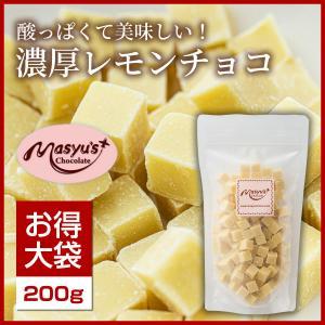 濃厚レモンチョコ200g|masyuchoco