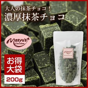 濃厚抹茶チョコ200g|masyuchoco