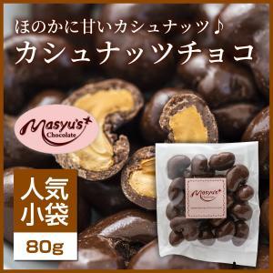 【コレクション】カシュナッツチョコ|masyuchoco